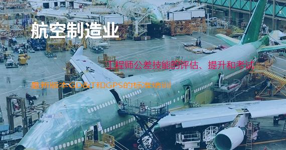航空制造业解决方案 / 工程师公差技能的评估、提升和考试
