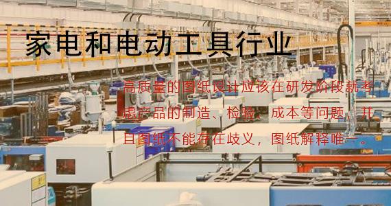 电器制造行业解决方案 /