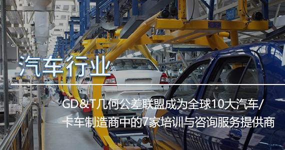 汽车零配件行业 / 汽车整车厂 / GDT解决方案